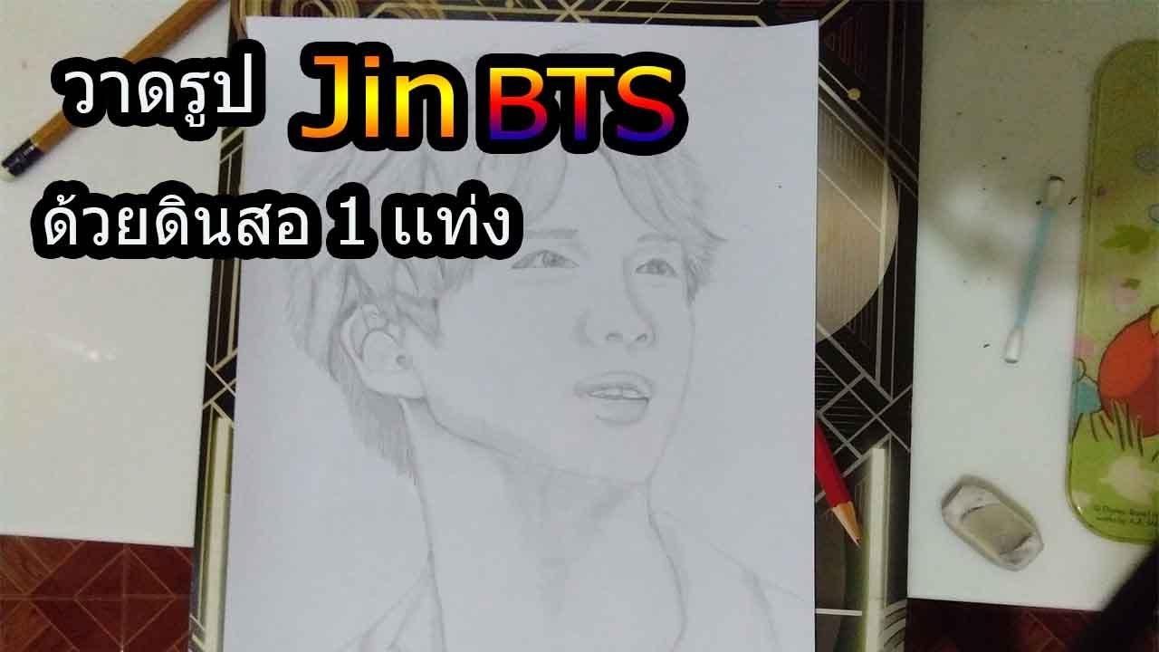 How to วาดรูป Jin BTS ด้วยดินสอ 1 เเท่ง (วาดคนเหมือน)