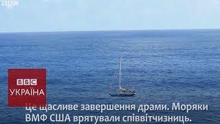 Військові врятували американок, які загубилися в океані