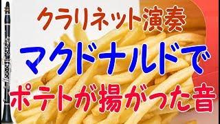 【楽譜つき】マクドナルドのポテトが揚がった音【クラリネット】(AKI-Cさんオマージュ)