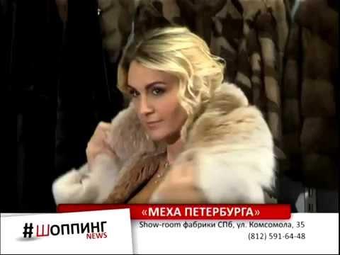 Меха Петербурга