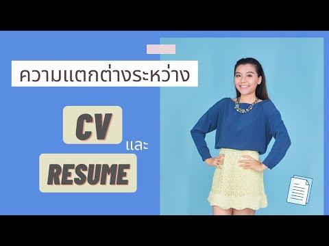 CV และ Resume ต่างกันยังไง I พี่จ๊ะเอ๋ Career Coaching
