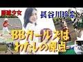 【女子野球】BBガールズの選抜として奮闘する長谷川玲奈11歳