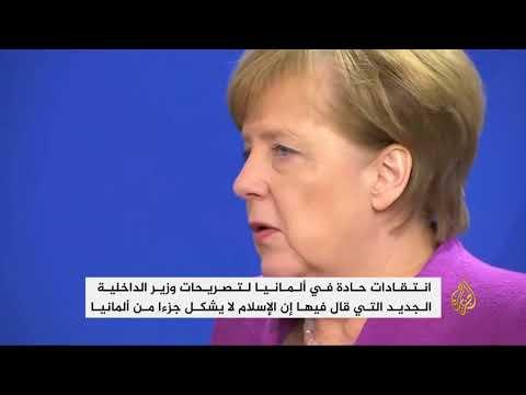 موجة رفض لتصريحات وزير داخلية ألمانيا المعادية للإسلام