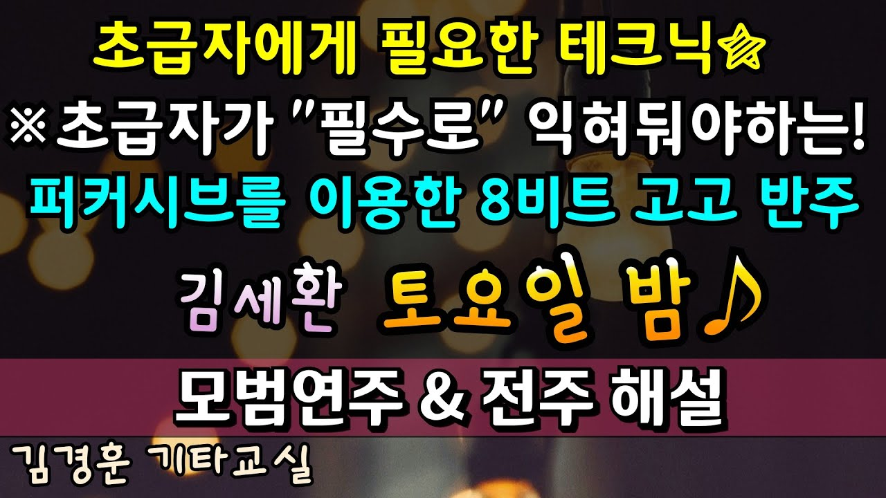 """⭐초급자가 꼭 익혀둬야하는 8비트 고고 퍼커시브 반주법! / 김세환 """"토요일 밤"""" 모범연주 & 전주해설🍹 / 가을하늘 기타교실"""