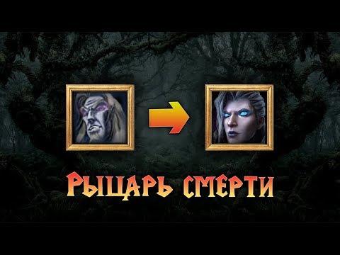 Русская озвучка Рыцаря Смерти в Warcraft 3 Reforged