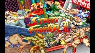 Street Fighter II: The World Warrior | SpeedRun (4 stars) |