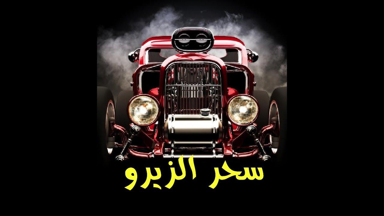 #كابتن اوبر تمنى الزيرو..(0).. فاصبح زيرو فكل حاجة ...