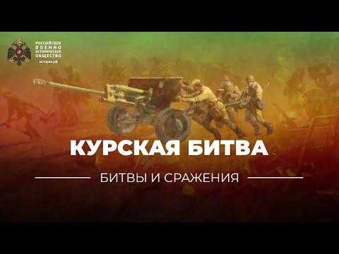 Курская битва Сражения Великая Отечественная Война