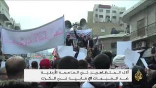 مظاهرة بالأردن ضد الهجمات المسلحة بالكرك