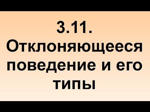 3.11. Отклоняющееся поведение и его типы