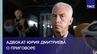 Адвокат Юрия Дмитриева о приговоре