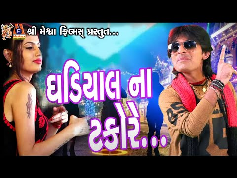 Gadiyal Na Takore || Nakharadi  Santa bai || Kamlesh Barot Super Hits Song 2017 ||