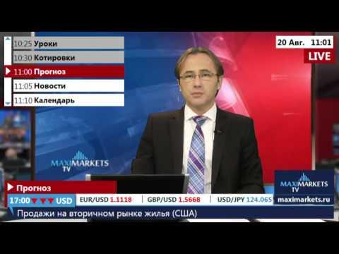 20.08.15 (11:00 MSK) - Прогноз рынка Форекс. MaxiMarkets форекс ТВ.