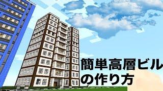 """✔ マインクラフト: 【家の作り方】初心者でも作れる大きい""""高層ビル"""" #2 【マインクラフト高層ビル】#20 thumbnail"""