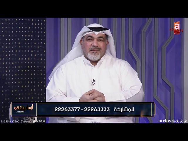 ازمة وتعدي | التشكيك في شهادات الكويتيين وخطلة عودة الطيران وزحمة الافنيوز