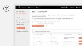 Как создать личный кабинет для сайта на Tilda