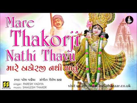 Thakorji Nathi Thavu   Gujarati Bhajan   Singer: Paresh Vadiya   Music: Shailesh Thaker
