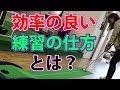 パターマットのオススメ練習方法【ゴルフ初心者レッスン】
