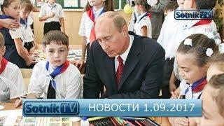 НОВОСТИ. ИНФОРМАЦИОННЫЙ ВЫПУСК 1.09.2017