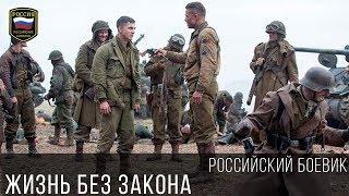СИЛЬНЫЙ БОЕВИК - ЖИЗНЬ БЕЗ ЗАКОНА 2017 / Русский Боевик
