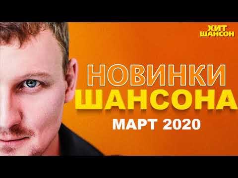 Новинки Шансона - Март 2020