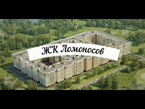 Обзор на ЖК Ломоносов от СК Петрострой