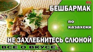 🍲 Рецепт /Бешбармак по казахски /Главное — не захлебнуться слюной #ValeryAliakseyeu