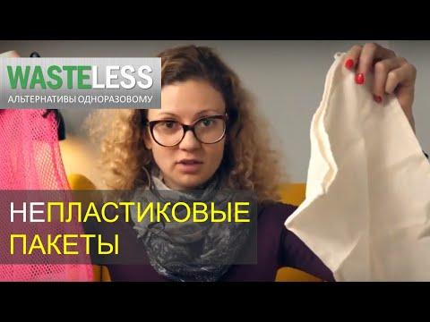 Пластиковые Vs. тканевые пакеты