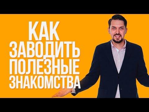 деловые знакомства г новосибирск