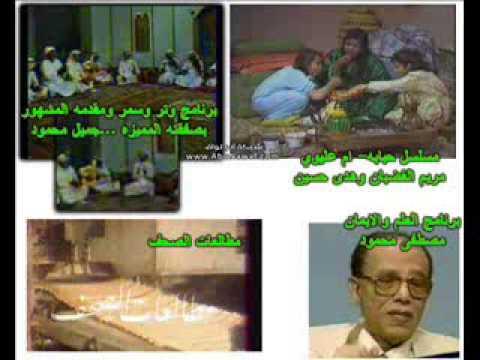 رمضان زمان على التلفزيون السعودي قناة رمضان Youtube