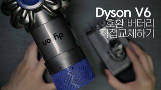 다이슨 V6 청소기 호환 배터리 교체하기 + 수리