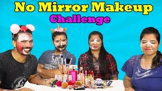 FUNNY NO MIRROR MAKEUP CHALLENGE | FUNNIEST GETTING READY CHALLENGE