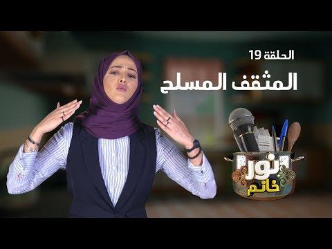 المثقف المسلح   الحلقة 19   نور خانم