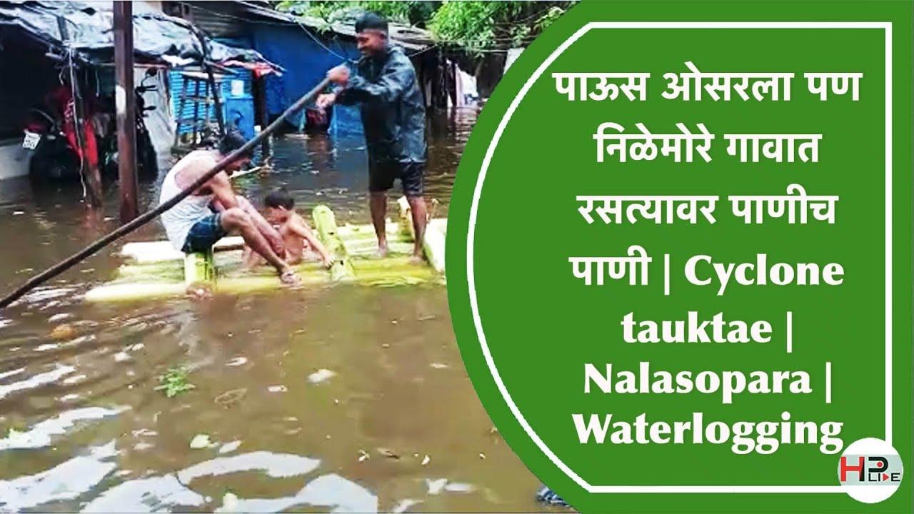 पाऊस ओसरला पण निळेमोरे गावात रसत्यावर पाणीच पाणी | Cyclone tauktae | Nalasopara | Waterlogging