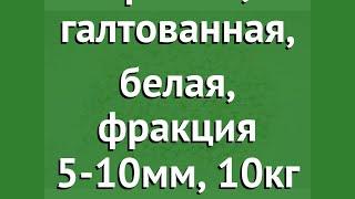 Мраморная крошка, галтованная, белая, фракция 5-10мм, 10кг обзор 5417