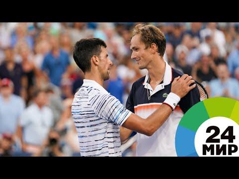Медведев победил Джоковича и вышел в финал турнира в Цинциннати