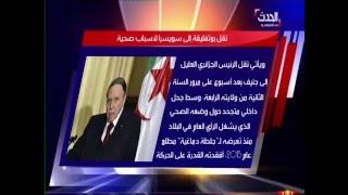 نقل الرئيس الجزائري بوتفليقة إلى سويسرا لأسباب صحية