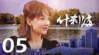 【INDO SUB】Shi Cha Hai ❤ 什刹海 ❤ EP05 Liu Pei Qi, Lian Yi Ming, Cao Cui Fen, Gabrielle Guan