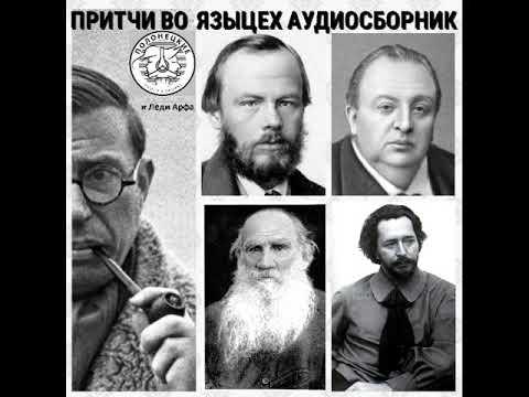 Леонид Николаевич Андреев - Правила Добра