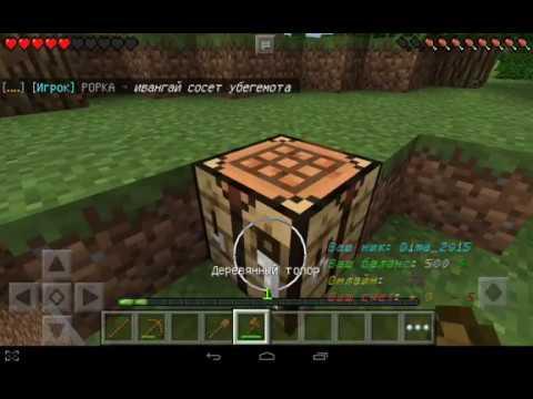 Выживание в Minecraft PE 0.15.0|ВЫЖИВАЕМ В МАЙНКРАФТ РЕ 0 ...