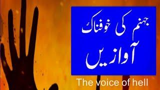 The Voice of hell in urdu.by iman abid
