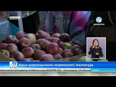 Астанада ауыл шаруашылығы жәрмеңкесі жалғасуда