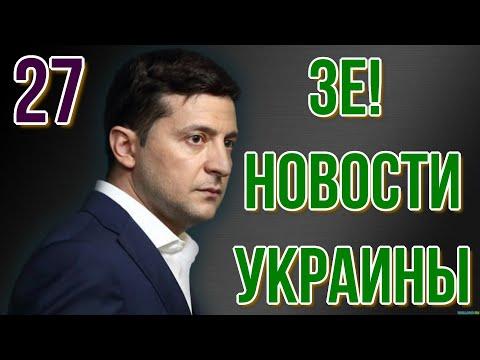 Зе! Новости УКРАИНЫ #27