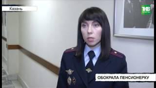 Лжесотрудница газовой службы украла у пенсионерки 15 тысяч рублей | ТНВ