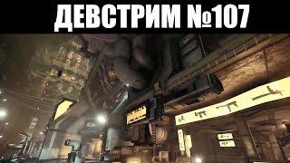 Warframe   Новости 📣   ДЕВСТРИМ №107 - изменения КАПТУРЫ, больше ПАУКОБОТОВ и новости с ВЕНЕРЫ!