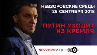 Невзоровские среды на радио «Эхо Москвы» . Эфир от 26.09.2018