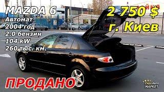 Авто на литовских номерах. Mazda 6, 2004, 2.0 бензин / EvroAvtoMarket