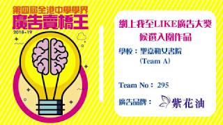 Publication Date: 2019-10-24 | Video Title: Team 295 聖嘉勒女書院