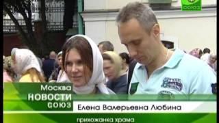 Был совершен общегородской торжественный молебен(В Москве был совершен общегородской торжественный молебен в храме Успения Пресвятой Богородицы в Путинках..., 2013-07-11T09:22:21.000Z)