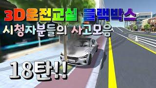 """3D운전교실 블랙박스 """"시청자분들의 사고모음"""" 18탄!…"""